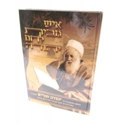 איש מבית לחם יהודה