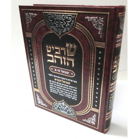 שרביט הזהב - שמואל א- ב