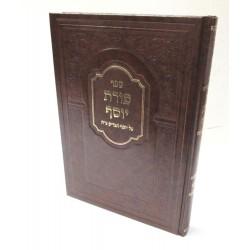 פורת יוסף - קאמרנא