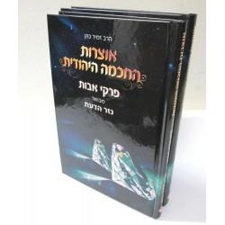 """אוצרות החכמה היהודית - פרקי אבות ב""""כ"""