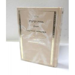 סידור תפארת ישראל
