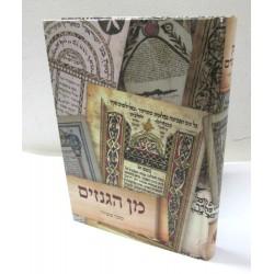 מן הגנזים ספר עשירי