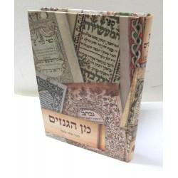 מן הגנזים ספר אחד עשר