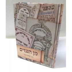 מן הגנזים ספר שלשה עשר
