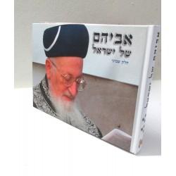 אביהם של ישראל חלק ח