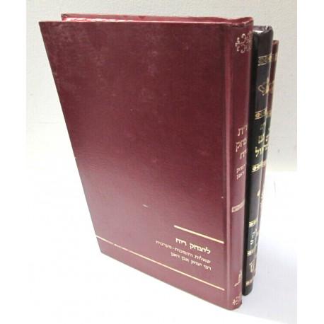"""ספרי רבני אבן דנאן שו""""ת ג""""כ"""