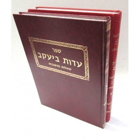 """ספרי ר' יעקב בירדוגו ב""""כ"""
