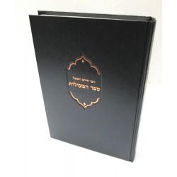 ספר הפעולות
