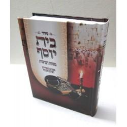 סידור בית יוסף מנחה וערבית