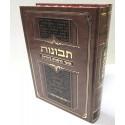 תבונות - מושגים ביהדות