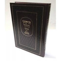 תיקוני הזהר עם תרגום ללשון הקודש