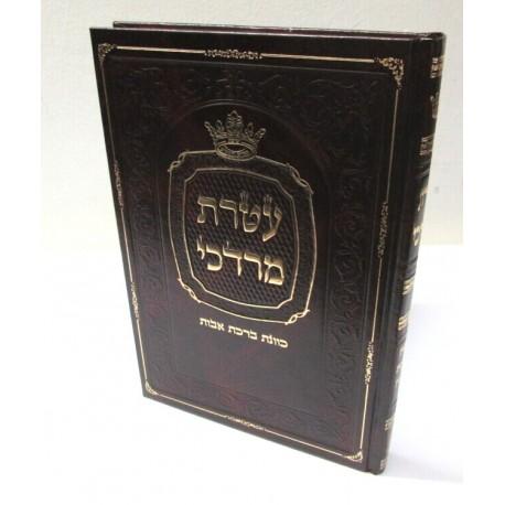 עטרת מרדכי - כוונת ברכת אבות