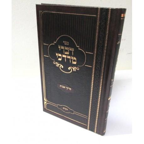 דברי מרדכי - ויקרא פרקי אבות