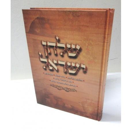 שלחן ישראל - איסור והיתר