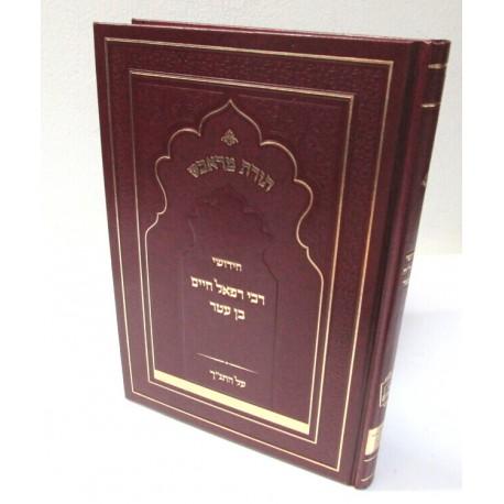 """תורת מראכש - תנ""""ך"""