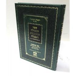 ספר הגאולה ומפתחות הקבלה