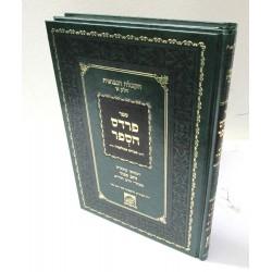 """פרדס הספר - ספר הגאולה ב""""כ"""