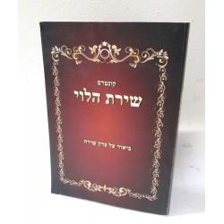 שירת הלוי - פרק שירה