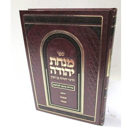 מנחת יהודה - בן חנין