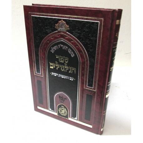 ספר הגלגולים