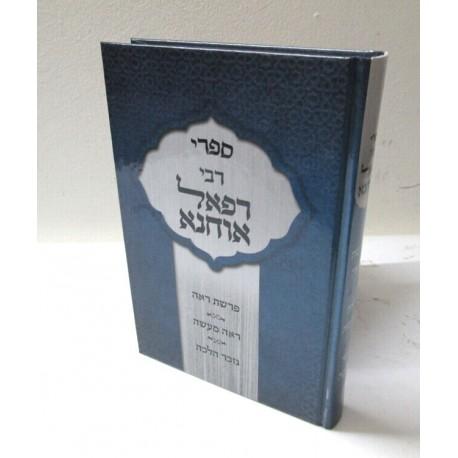 ספרי רבי רפאל אוחנא