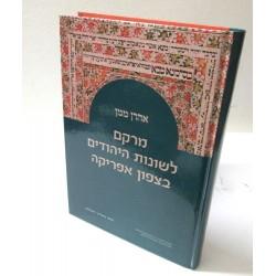 מרקם לשונות היהודים בצפון אפריקה