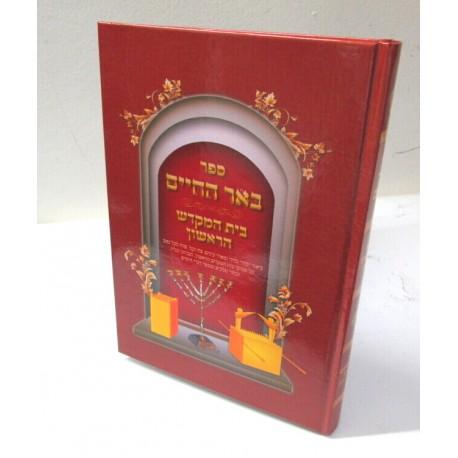 באר החיים - בית המקדש הראשון
