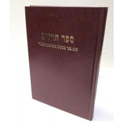 ספר הרזים