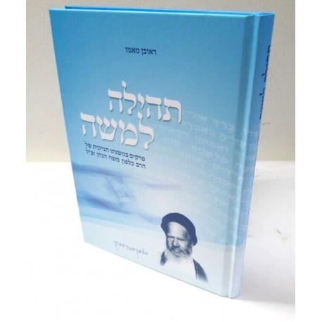 תהילה למשה - רב כלפון משה הכהן