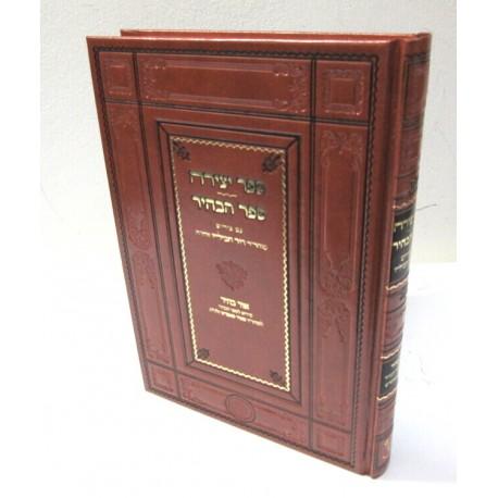 ספר יצירה - ספר הבהיר