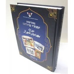 מורשת יהודי שיראז