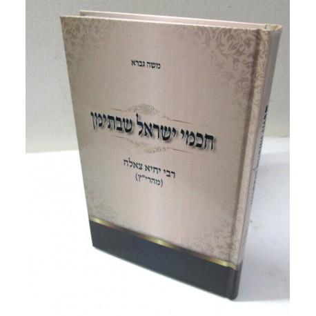 """חכמי ישראל שבתימן - מהרי""""ץ"""