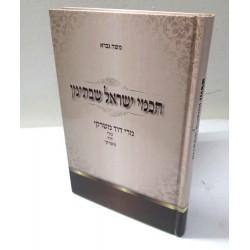 חכמי ישראל שבתימן - מרי דוד משרקי