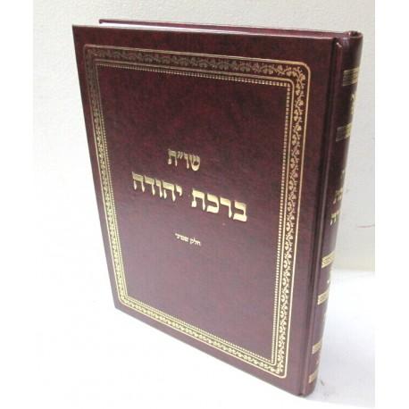 """ברכת יהודה שו""""ת חלק ח"""