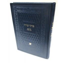 פרקי שירה - שיח יצחק, שער שמעון