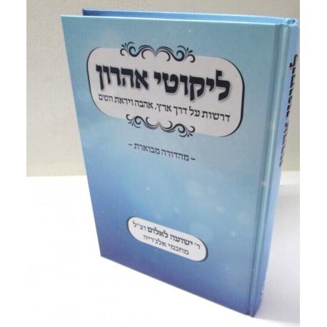 ליקוטי אהרון - מהדורה מבוארת