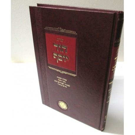 """הוד יוסף שו""""ת"""