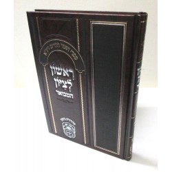 """ראשון לציון המבואר נ""""ך"""