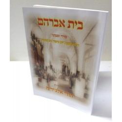 בית אברהם - חוברת