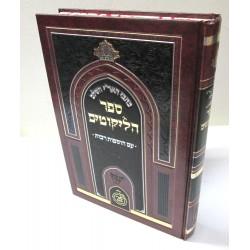 """ספר הליקוטים - כתבי האר""""י"""