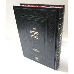 מקרא בציון