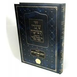 שערי תשובה ט'-כנסת ישראל
