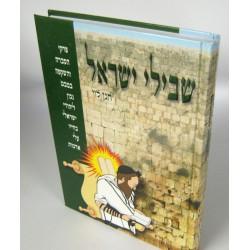 שבילי ישראל